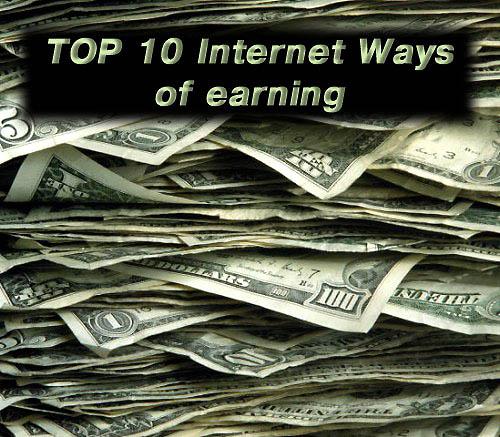 Топ 10 заработков в интернете